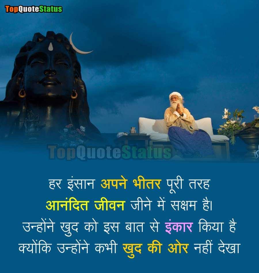 Sadhguru Quotes about Happines in Hindi