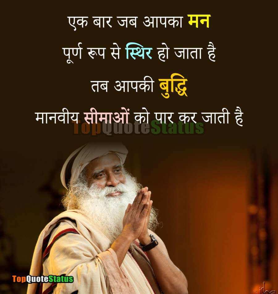 Sadhguru Quotes about Mind in Hindi