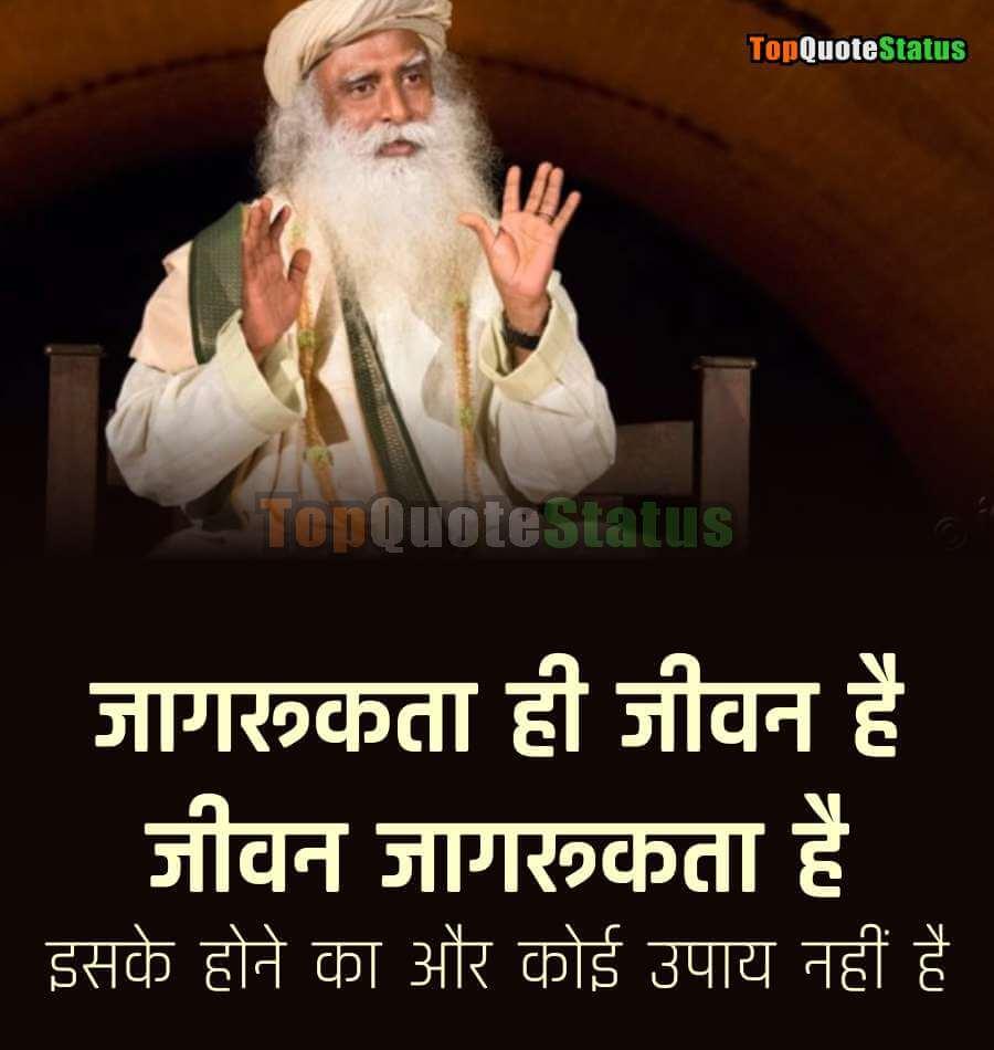 Sadhguru Quotes about awareness