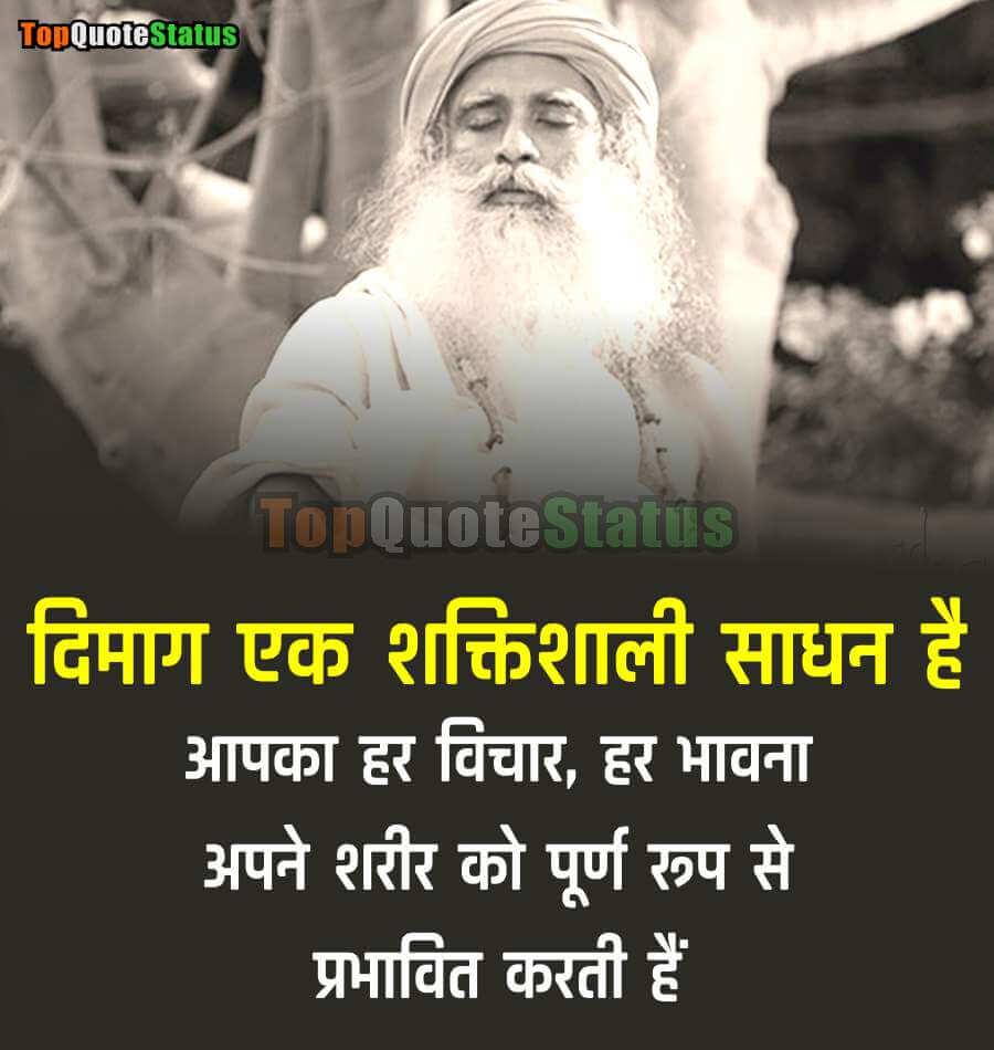 Sadhguru Quotes about life