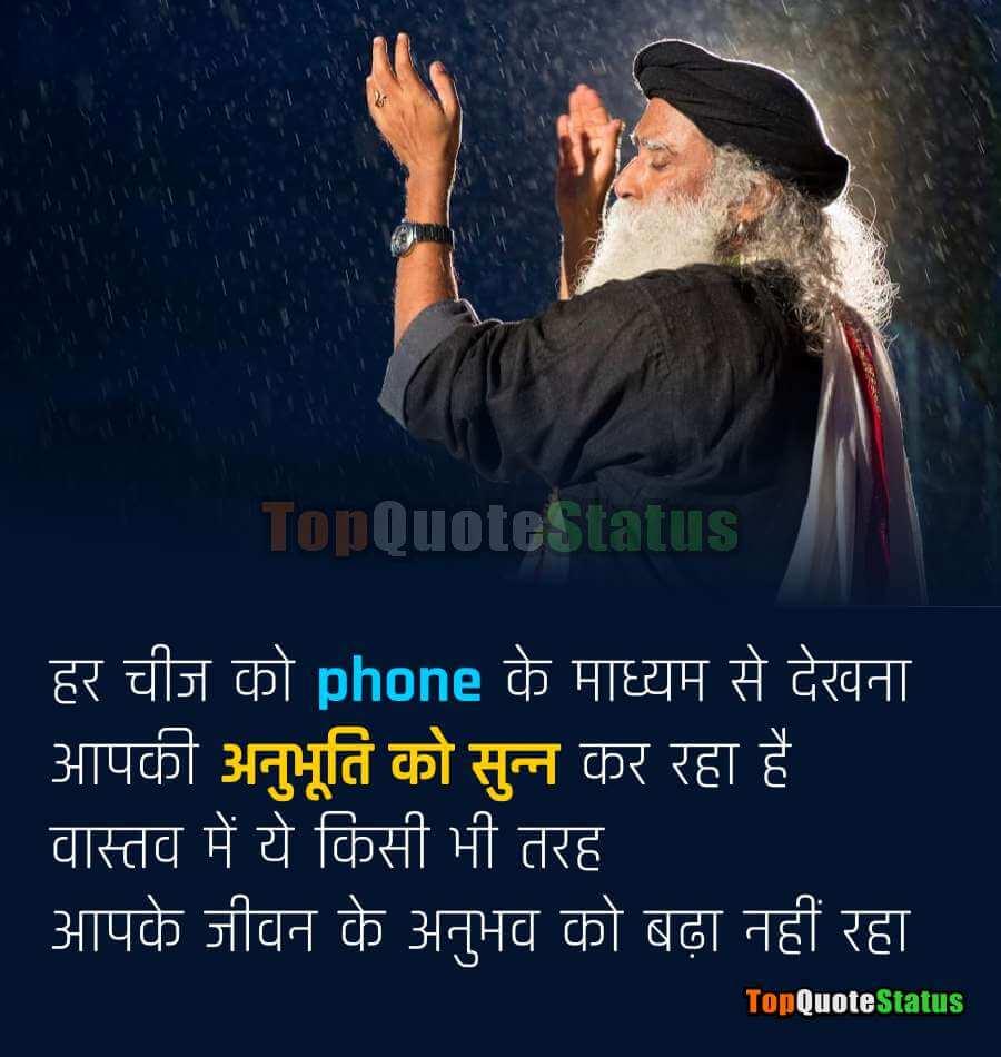 Sadhguru Quotes about phone