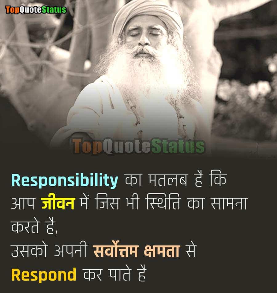 Sadhguru Quotes about responsibility in Hindi