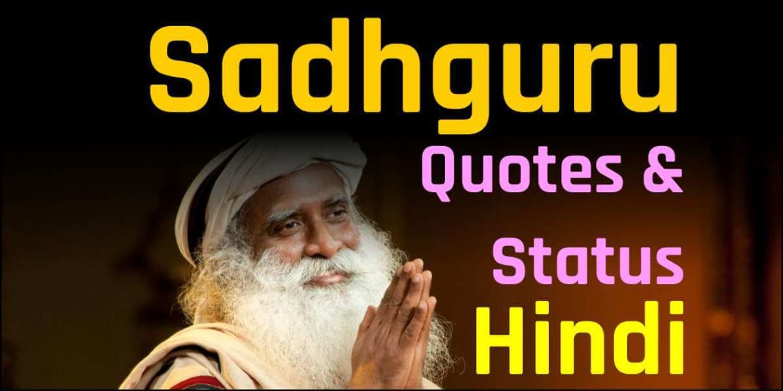 Sadhguru Quotes and Status in Hindi