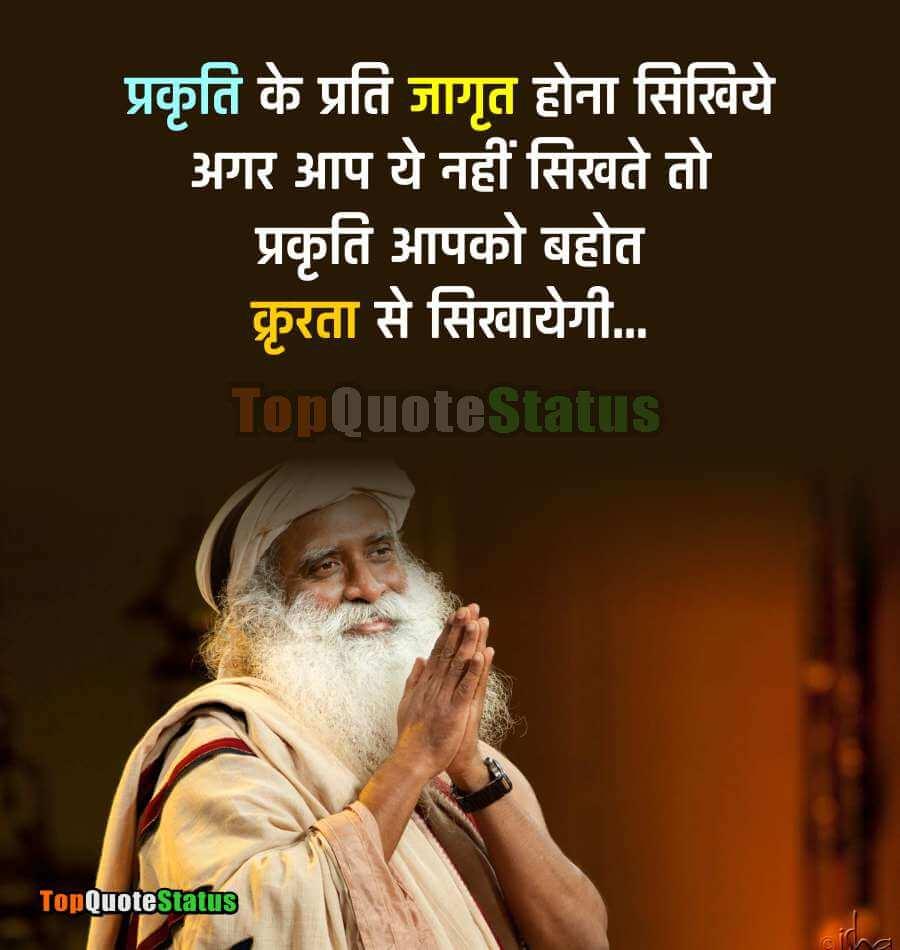 Sadhguru Quotes in Hindi With Images