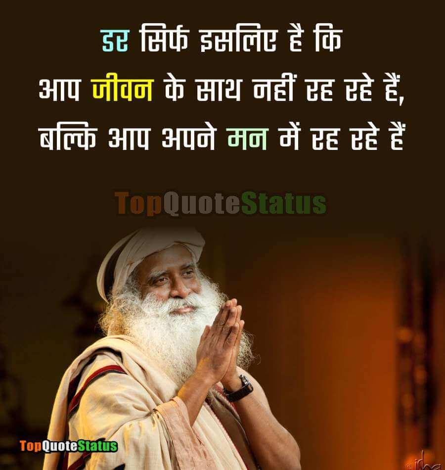 Sadhguru Quotes on Fear in Hindi