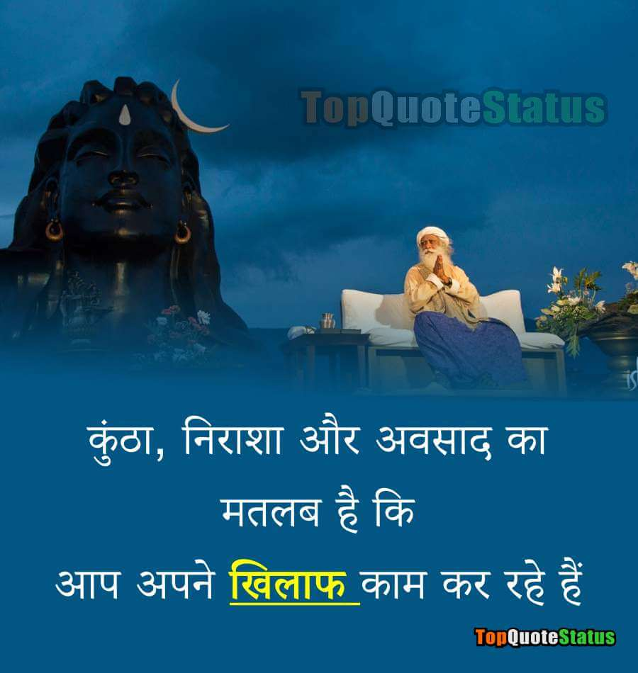 Sadhguru Status for WhatsApp in Hindi