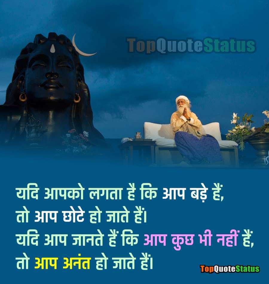 Sadhguru Status in Hindi