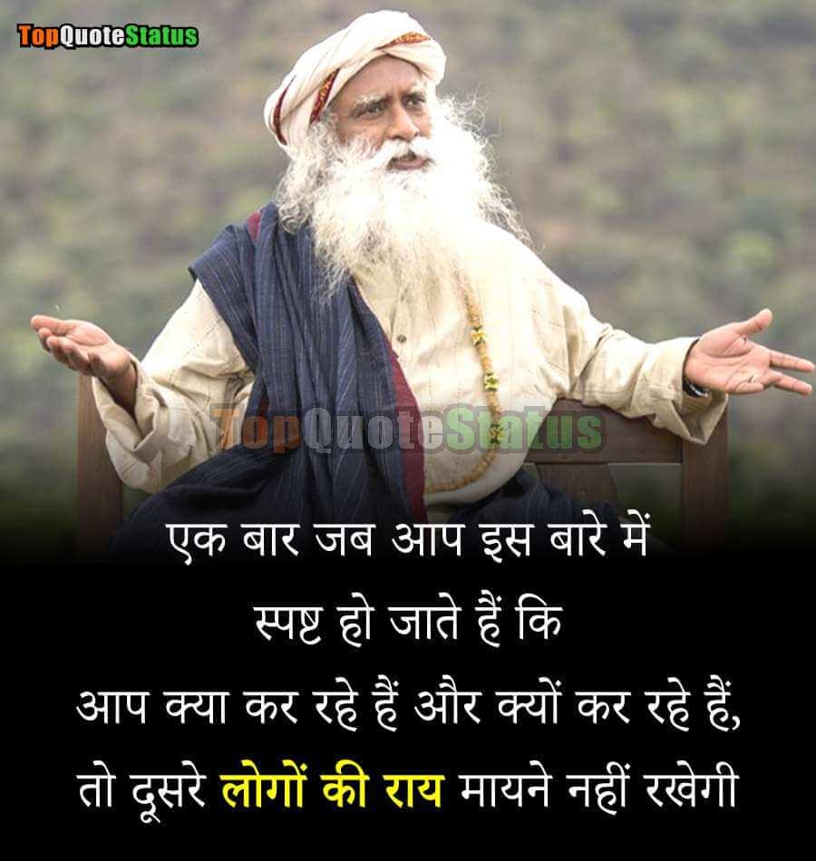 Sadhguru WhatsApp Quotes