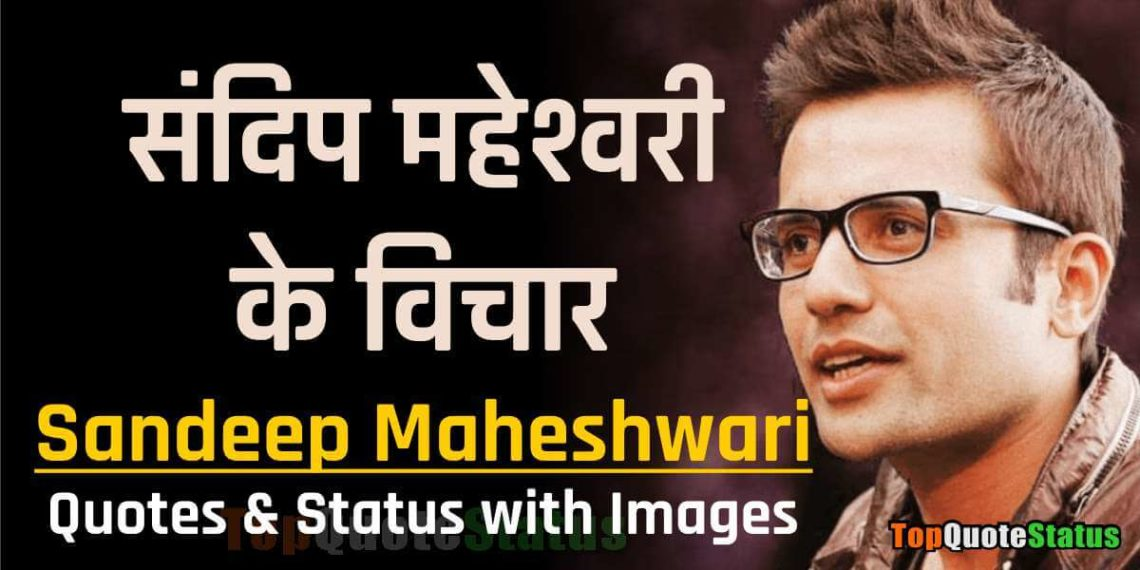Sandeep Maheshwari Quotes and Status in Hindi With Images