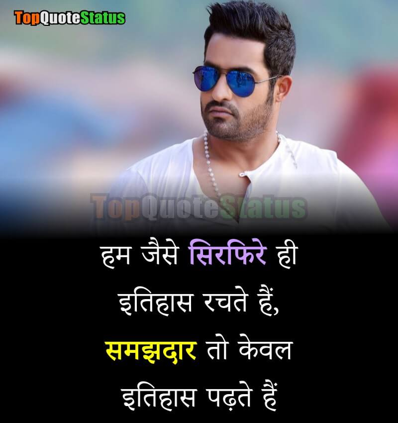 Sirfire Attitude Status Hindi