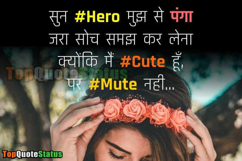 Status for Cute Girl in Hindi