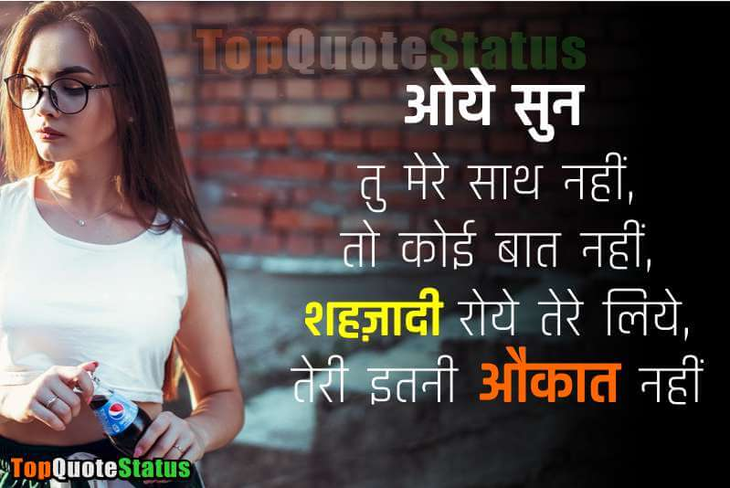 Status for Girl Aukat
