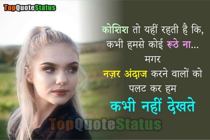 Status for Girl Hindi