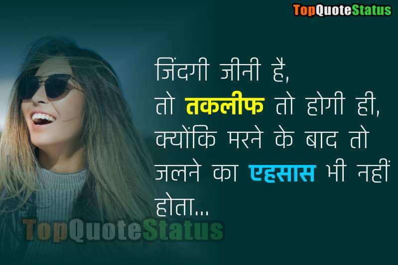 Status for Girl in Hindi