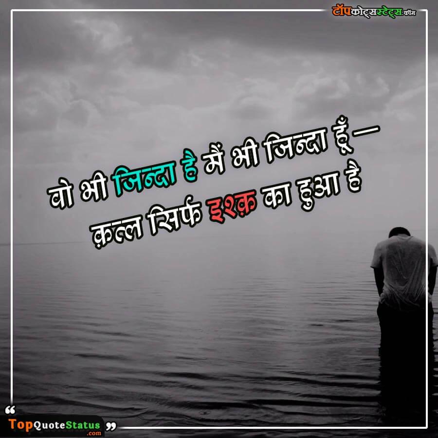 Status in Hindi for Breakup