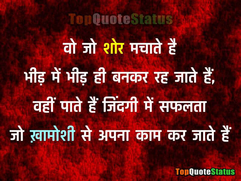 Status in Hindi for Life Success
