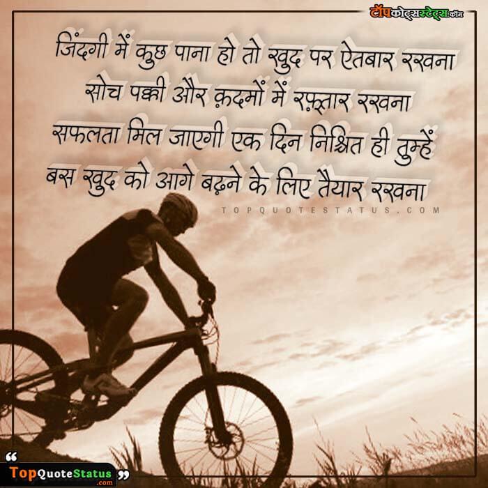 Success Motivational Status in Hindi
