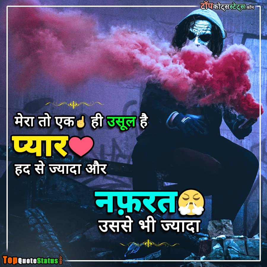 Superb Attitude Status in Hindi for Love