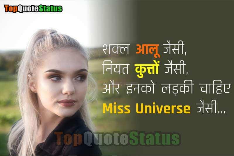 Superb Girl Status in Hindi
