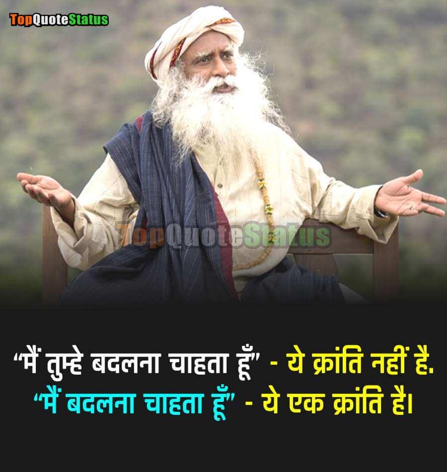 Superb Sadhguru Quotes Hindi