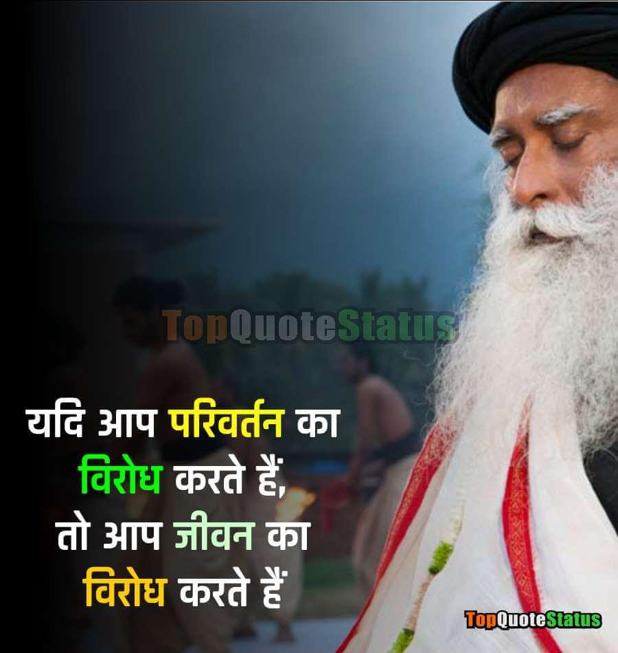 Superb Sadhguru Quotes for Facebook in Hindi