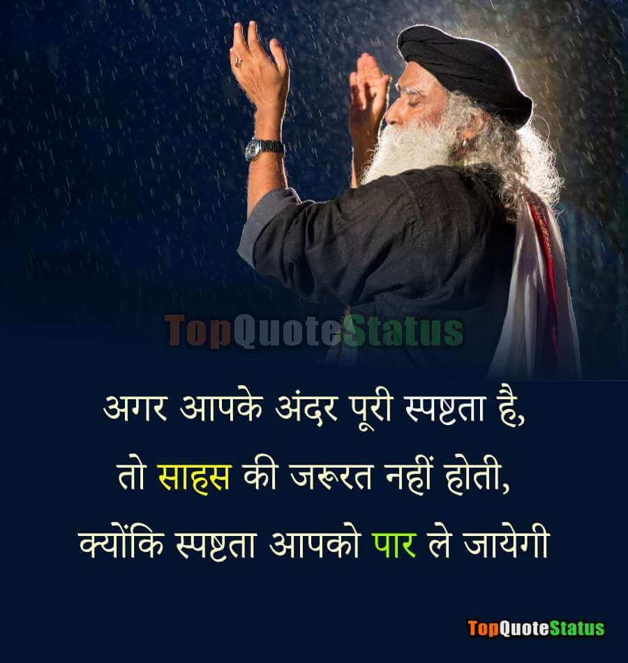 Superb Sadhguru Quotes for WhatsApp in Hindi