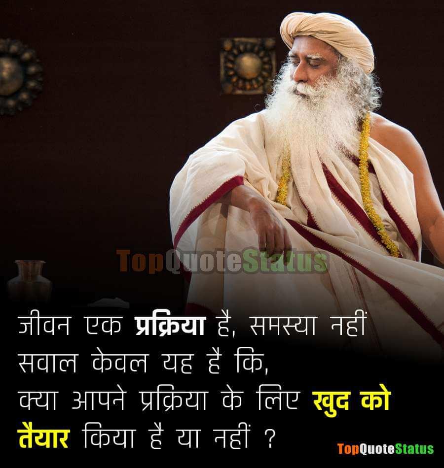 Superb Sadhguru Quotes for WhatsApp