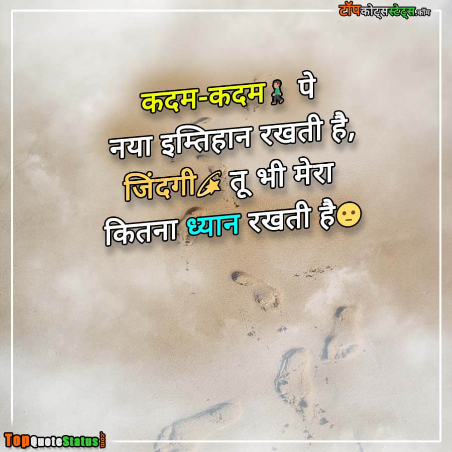 Top Life Quotes in Hindi Image