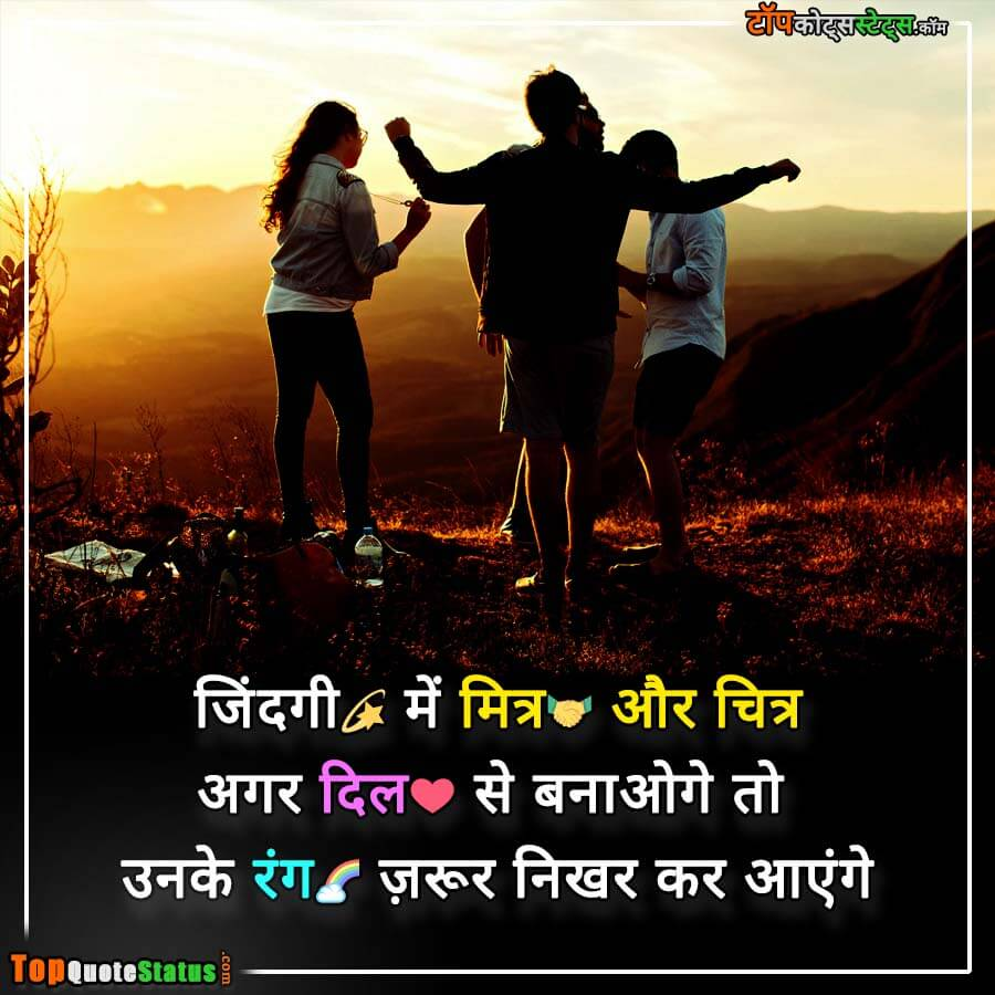 True Life Quote in Hindi