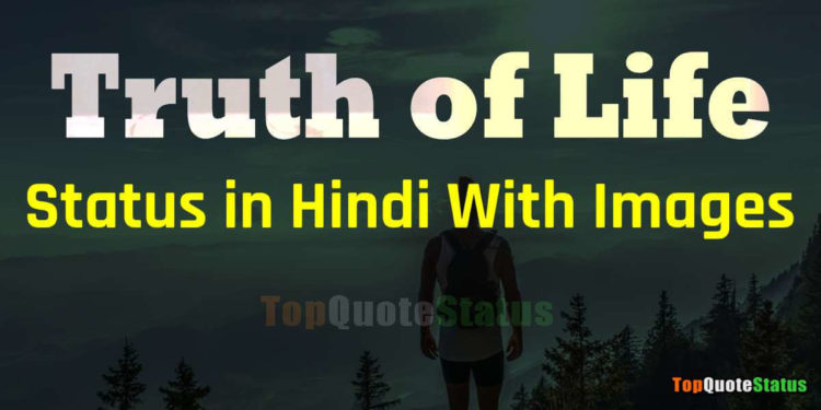 Truth of Life Quotes and Status in Hindi with Images