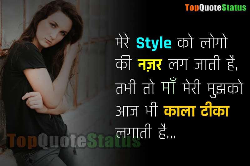 Two line Girl Status Hindi