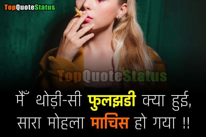 Two line Girl Status in Hindi