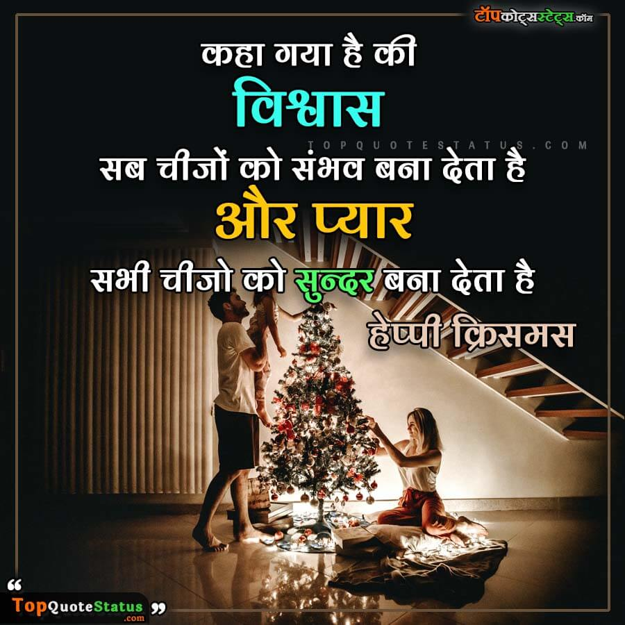 Very Happy Christmas Quotes