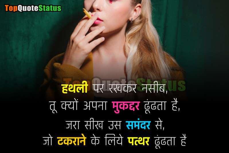 WhatsApp Status for Girl