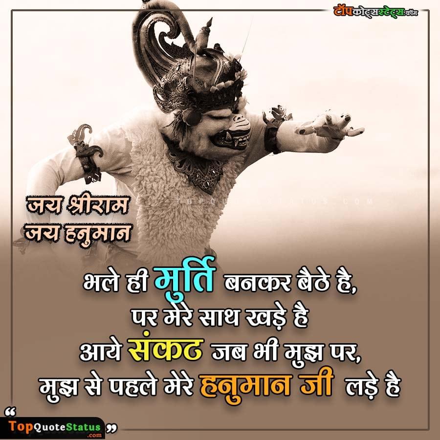 bajrang bali status in hindi
