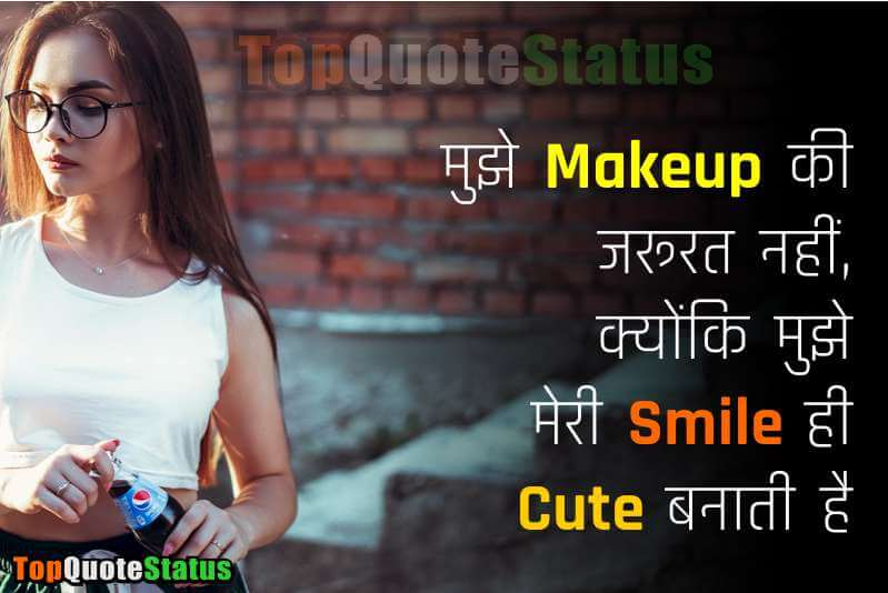 girls status in hindi