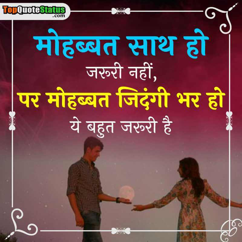 love quotes in hindi for gf