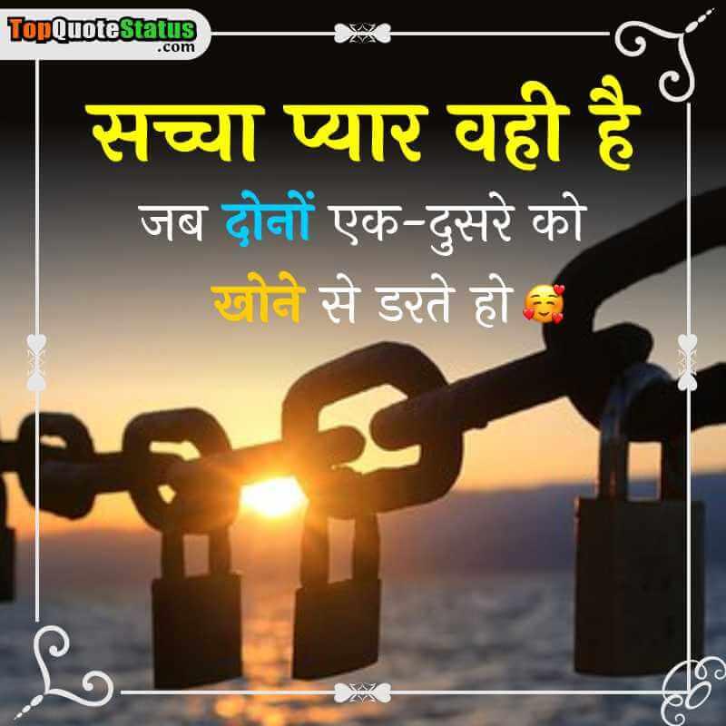 love quotesfor girlfriend in hindi