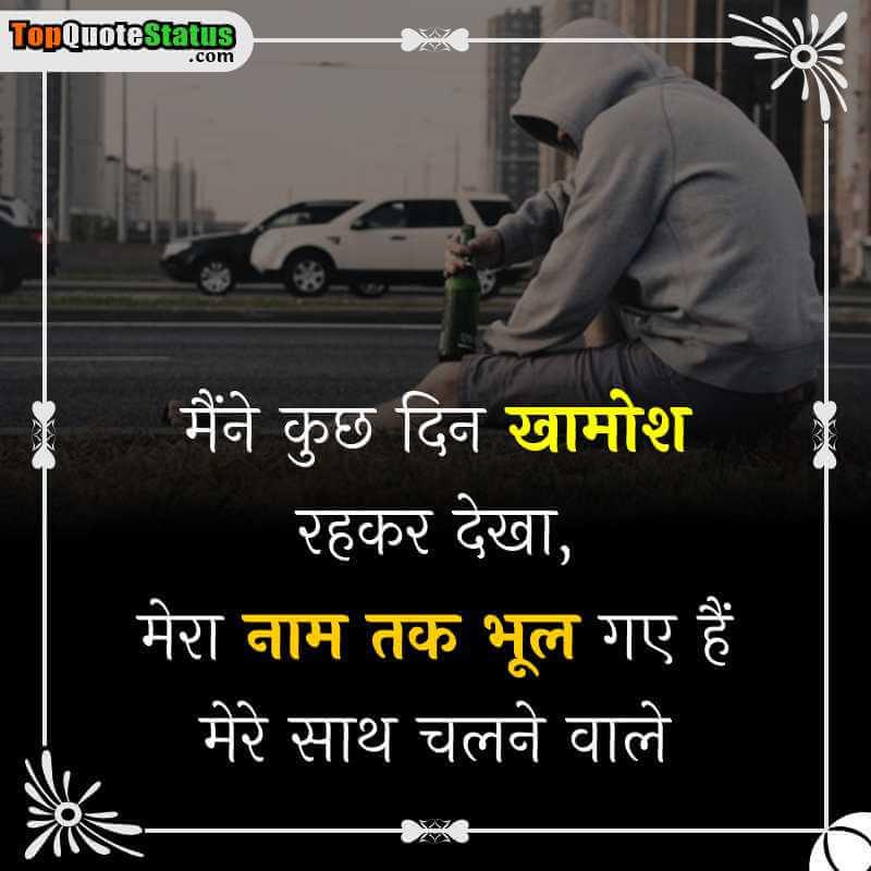 sad status for boys