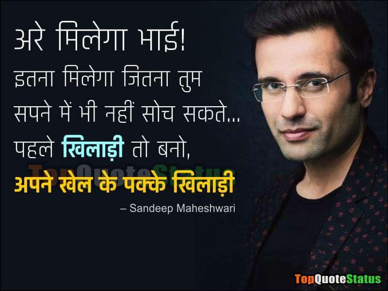sandeep maheshwari best inspirational quotes