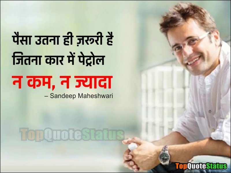 sandeep maheshwari best status in hindi