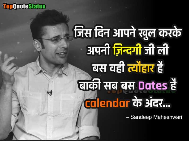 sandeep maheshwari hindi quotes