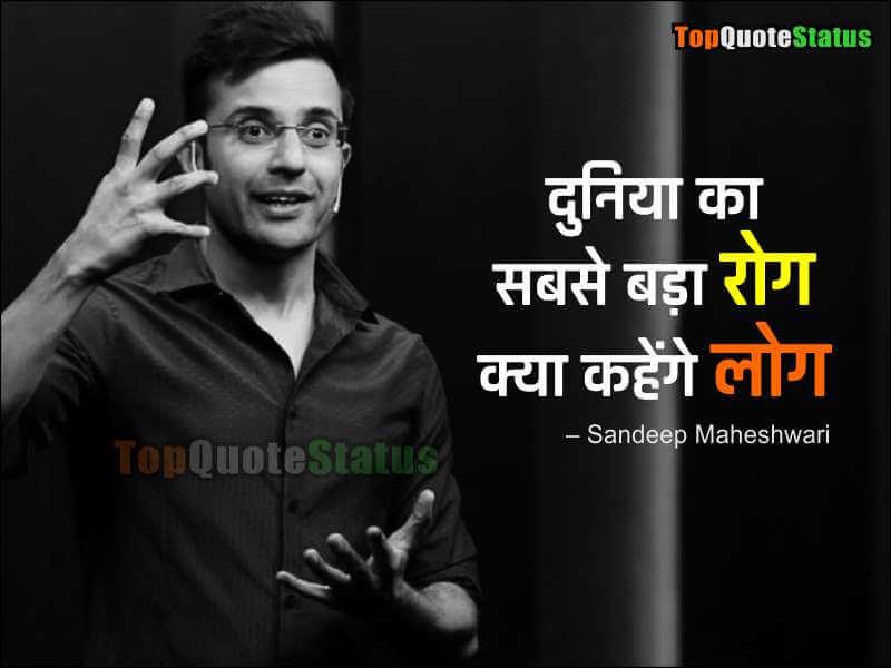 sandeep maheshwari inspirational status in hindi