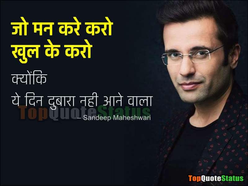 sandeep maheshwari inspirational status