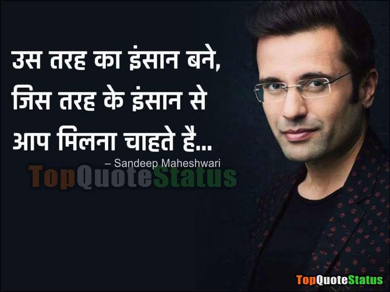 sandeep maheshwari life quotes hindi