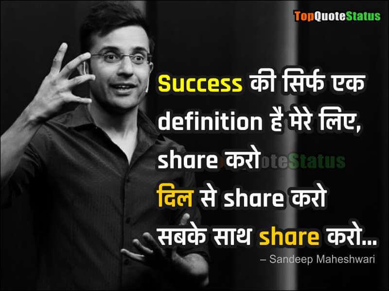 sandeep maheshwari life quotes