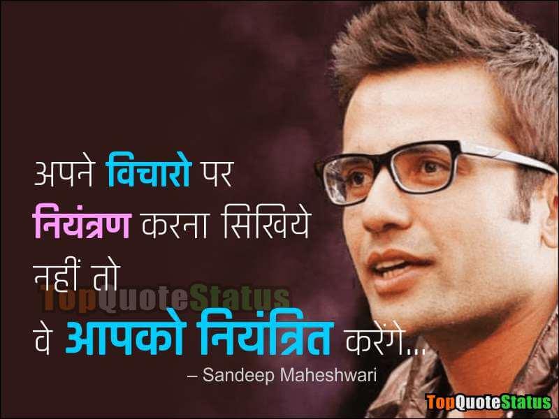 sandeep maheshwari quotes best