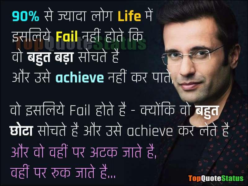 sandeep maheshwari quotes for success
