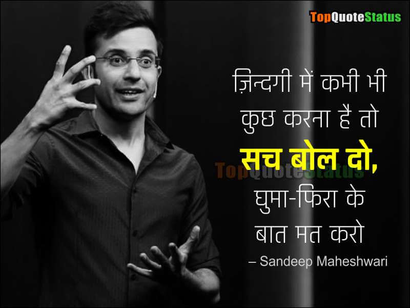 sandeep maheshwari quotes image