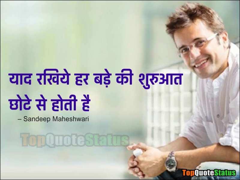 sandeep maheshwari quotes love